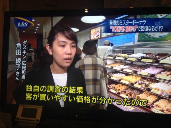 donut-sevem-7