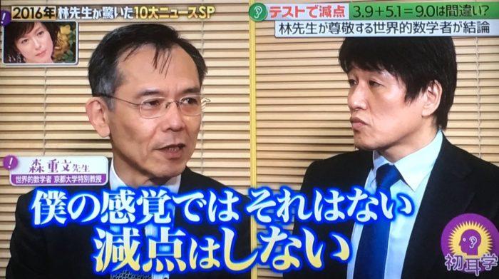hayashi-taiseki-3