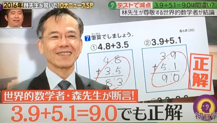 hayashi-taiseki-4