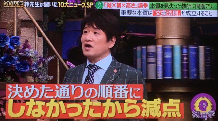 hayashi-taiseki-6