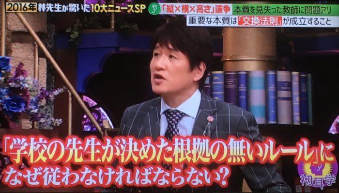 hayashi-taiseki-7