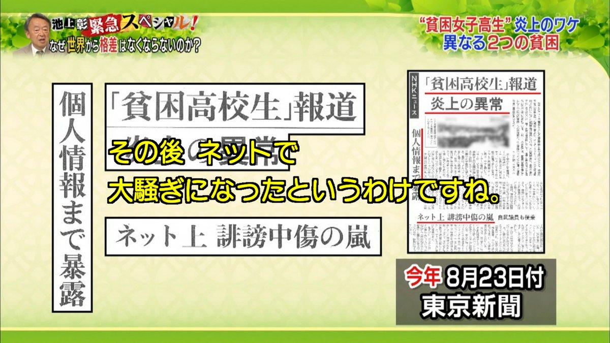ikegamiakira-graph-1