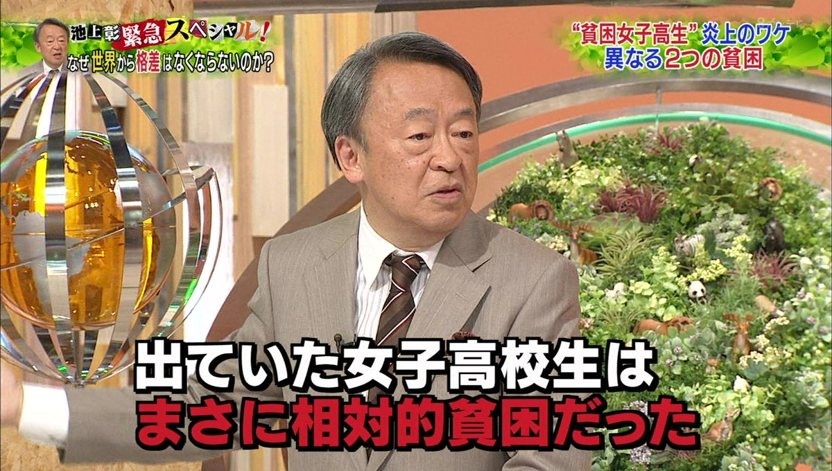 ikegamiakira-graph-8