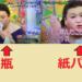 matsuko-gyunyu
