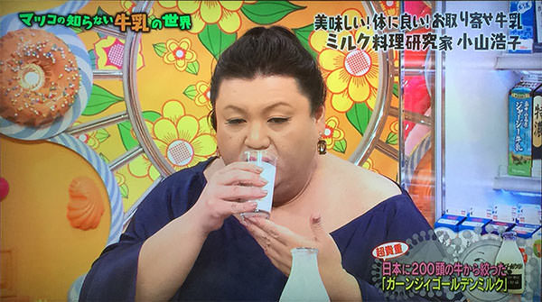 matsuko-gyunyu1