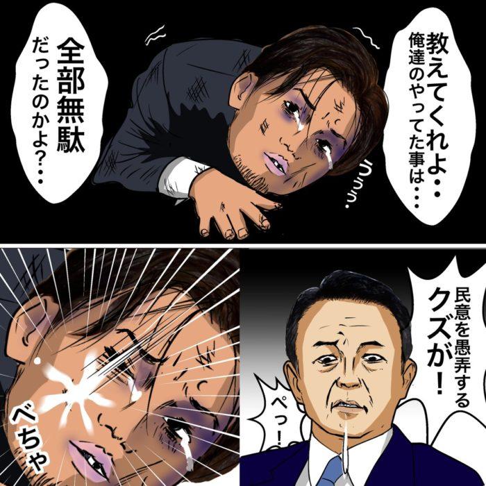 minshin-fushiga-1