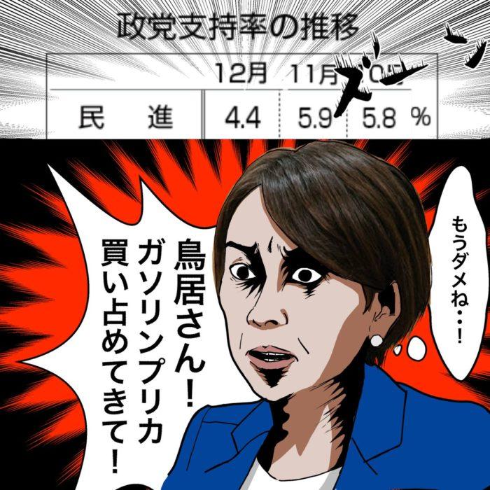 minshin-fushiga-5