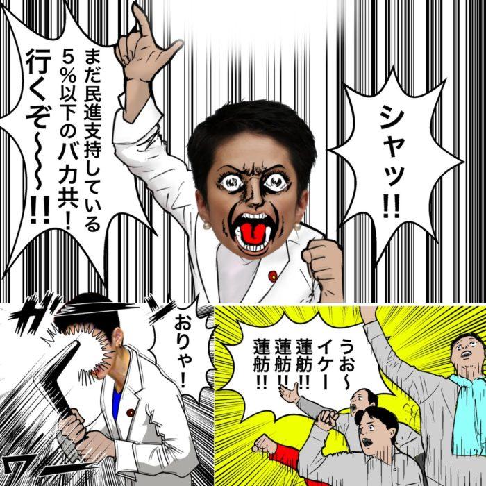 minshin-fushiga-6