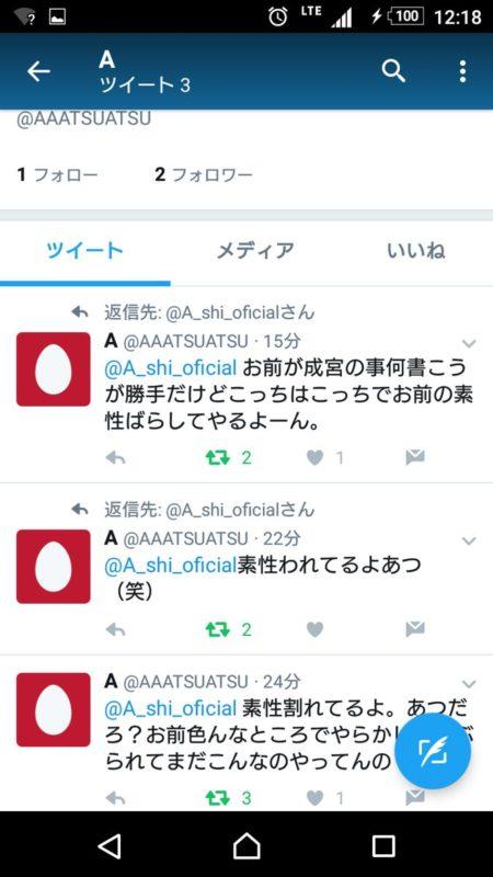 narimiya-ashi-5