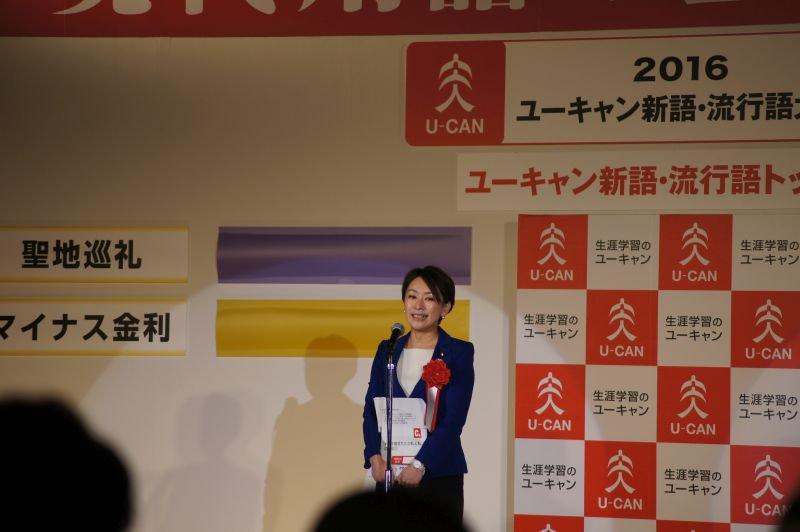 【流行語大賞】「日本死ね」を大賞に選んだユーキャンが炎上 選考委員のメンバーに疑問 反日活動に利用か? [無断転載禁止]©2ch.netYouTube動画>28本 ->画像>113枚