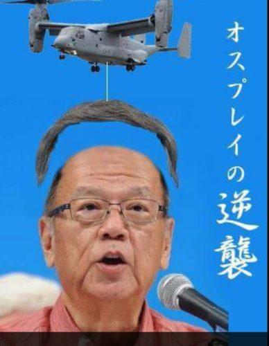 onaga-okinawa