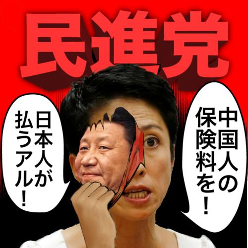 renho-fushiga-1