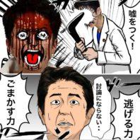 renho-fushiga