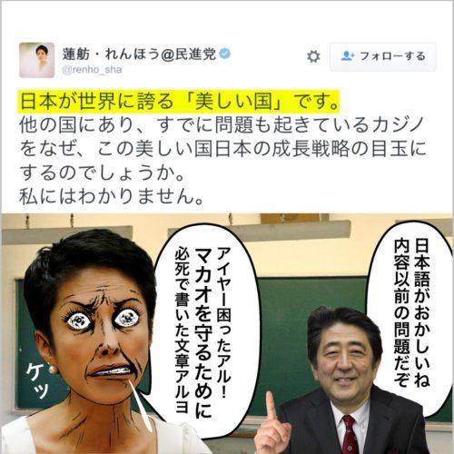 renho-fushiga-5