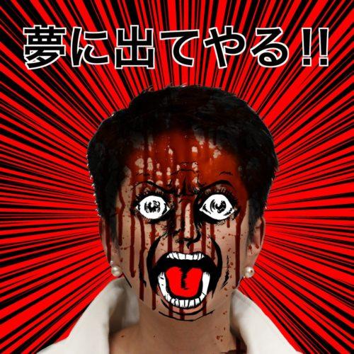 renho-fushiga-6
