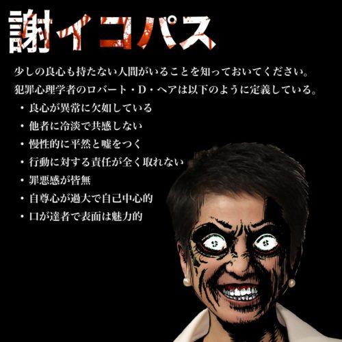 renho-itoigawa