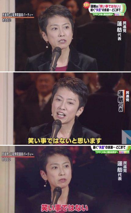 renho-joke-2