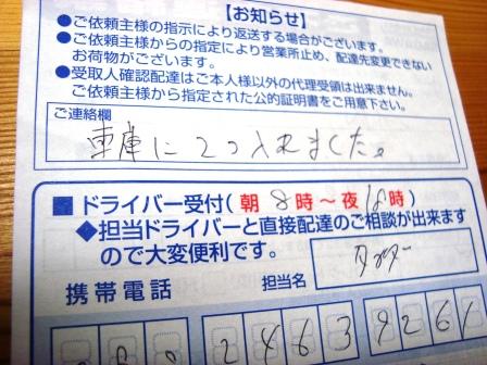 sagawa-daibiki-8