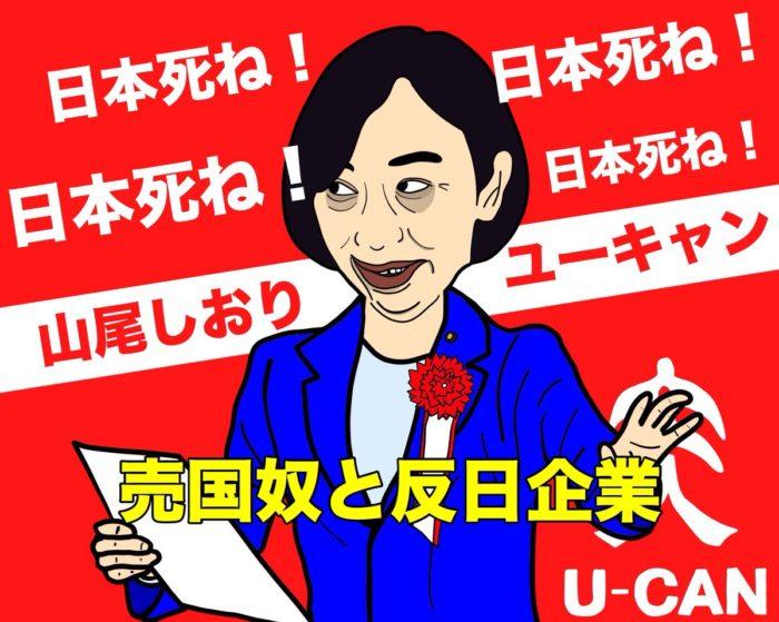 ucan-kyosan-7
