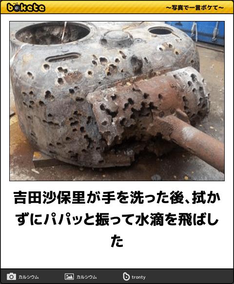 yoshidasaori-bokete-6