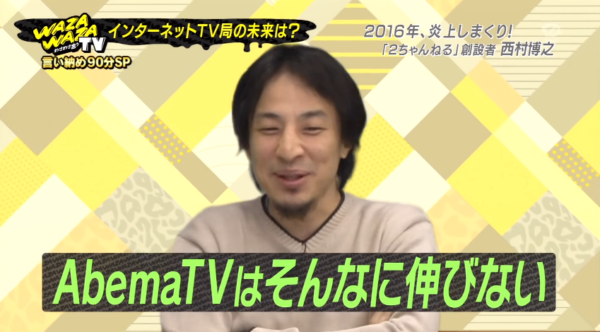abematv-hiroyuki (3)