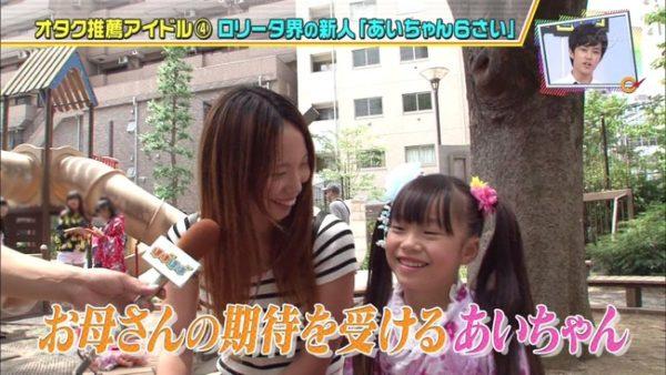 aichan6sai (1)