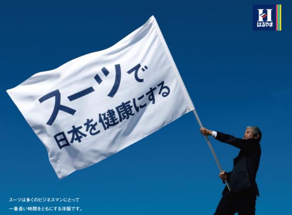 haruyama-no (1)