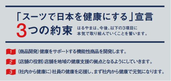 haruyama-no (2)