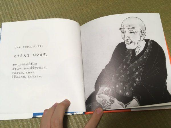 hokusaiehon (3)