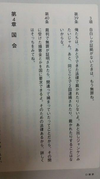 kenpo-kougo (3)