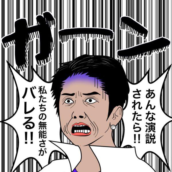 renho-tweet (6)