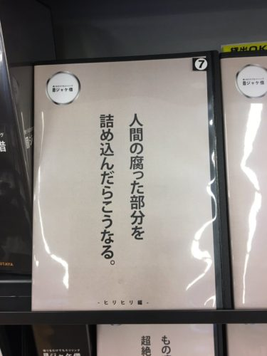 tsutaya-invisible-4