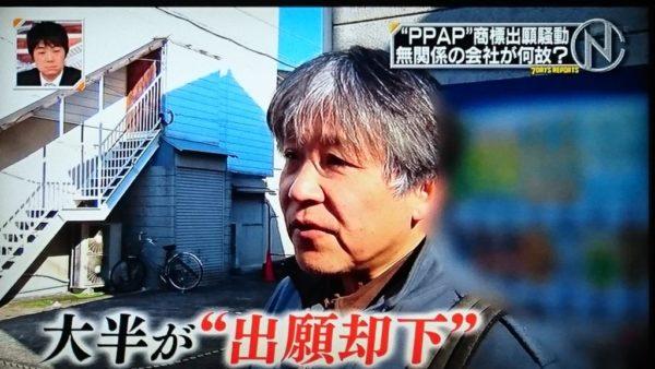 uedaikuhiro-ppap (1)