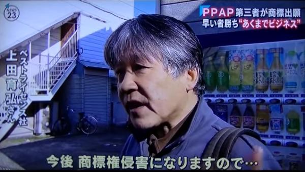 uedaikuhiro-ppap (2)
