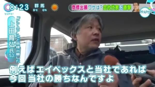 uedaikuhiro-ppap (4)