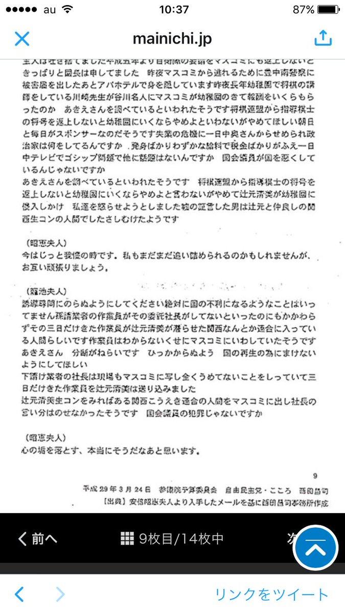 【チェックアウト】民進党・辻元清美に国有地格安払い下げ口利き疑惑きたああああああああ★2 [無断転載禁止]©2ch.netYouTube動画>3本 ->画像>113枚