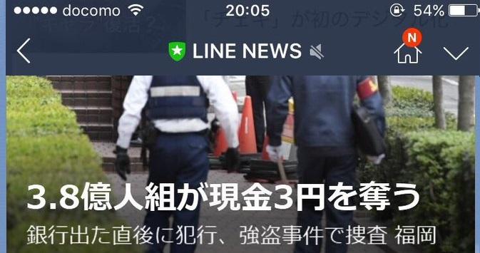 画像 LINE NEWS「3.8億人組が現金3円を奪う」はコラージュ画像だった