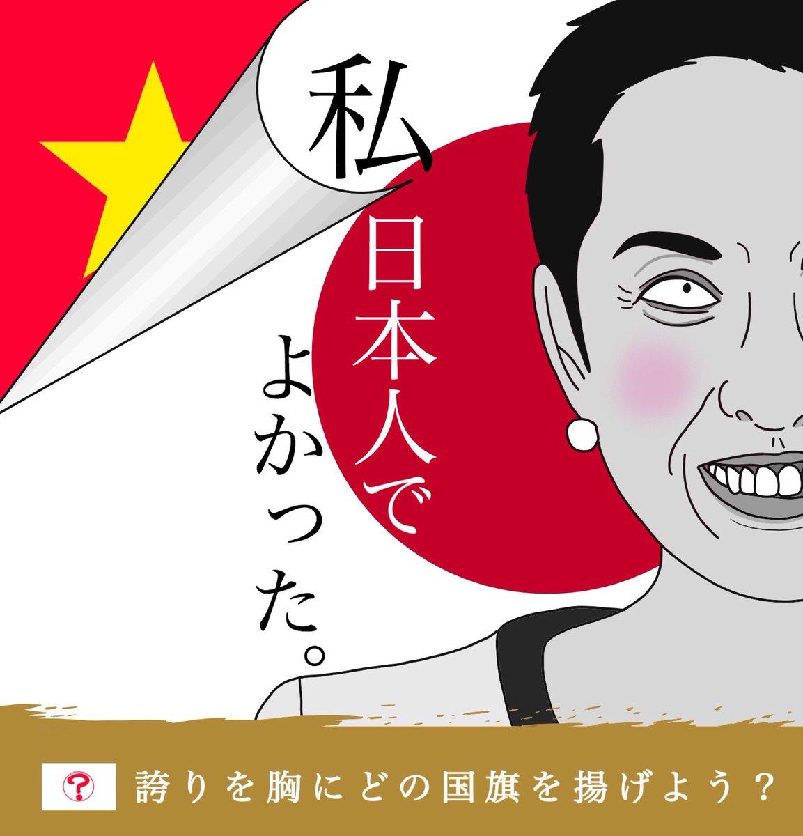 蓮舫さん、風刺ポスター投稿者をブロックして器の小ささを見せつける