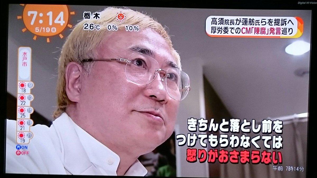 高須 クリニック 社長