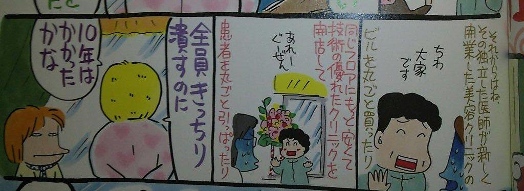 【画像】高須院長「かごいけさーん! 札束ってのはこんなですよ(*´∀`)♪なう」©2ch.net->画像>69枚