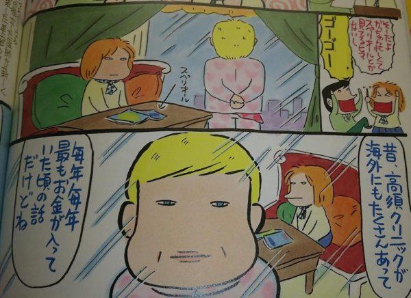 【激怒】高須クリニック院長、一般人に侮辱されて裁判を起こしてしまう  [679785272]YouTube動画>2本 ->画像>41枚