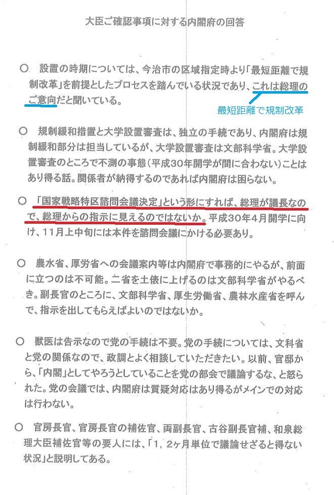 【便所紙】アホの朝日新聞「我々は森友加計問題、安倍が関与したとは報じてない」←なんだよこれw逃げる準備を始めやがったw  [535898635]->画像>28枚