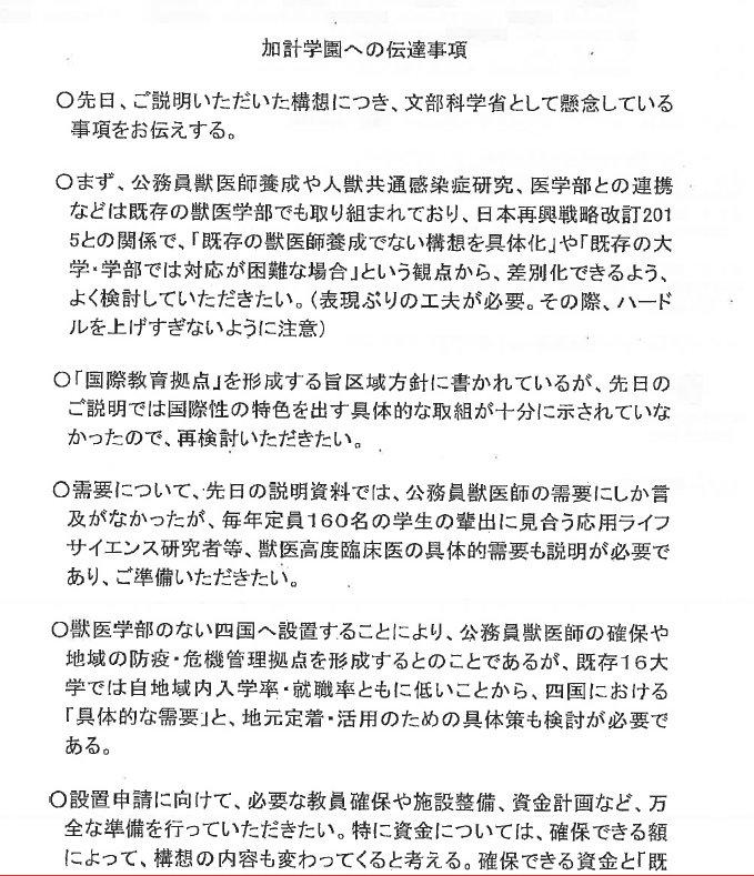 民進党の加計学園リーク文書、切り貼りでつくられた可能性が浮上★2 [無断転載禁止]©2ch.netYouTube動画>34本 ->画像>90枚
