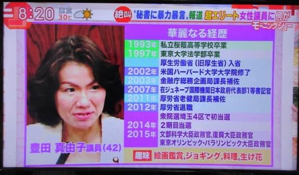 ただ気になるのは豊田真由子議員が「身内にスパイがいるのではないか」と気にしていたこと。