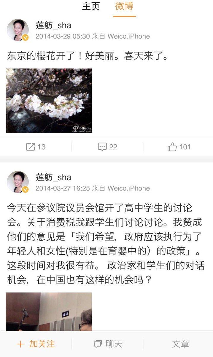 【二重国籍問題】蓮舫が中国「微博」で公式アカウントを運用して35万フォロワーを獲得。日本の国会議員がなぜ中国のサイトで?©2ch.netYouTube動画>1本 ->画像>106枚
