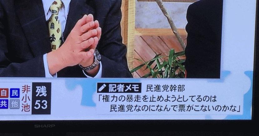 【都議選】民進党幹部「安倍総理を叩いたのは民進党なのになんで票が来ないの?」 [無断転載禁止]©2ch.netYouTube動画>6本 ->画像>93枚
