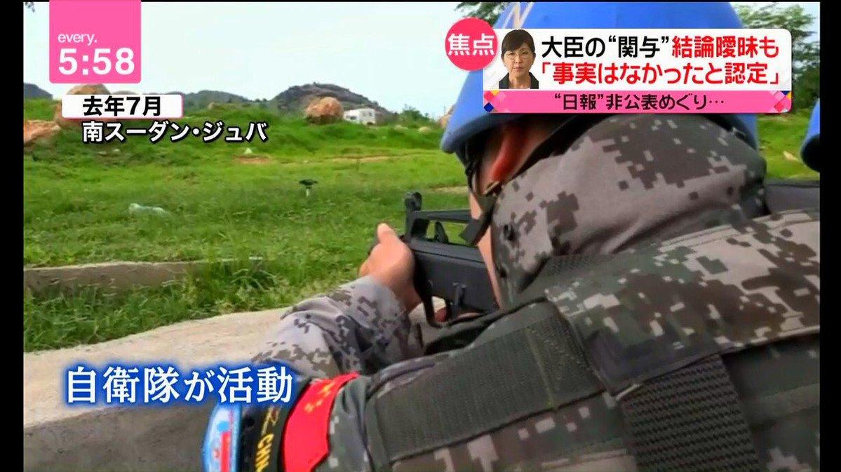 【テレビ】日本テレビの「news every.」が中国の国連平和維持軍を自衛隊と紹介 わざわざ稲田防衛大臣の疑惑と絡める