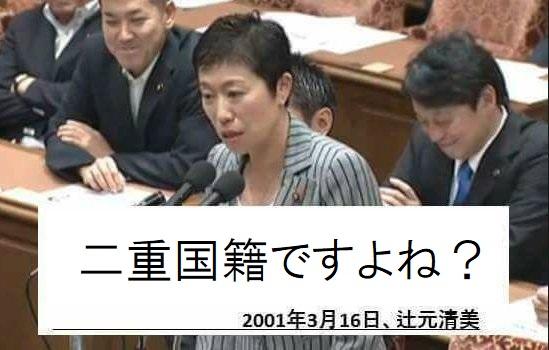 画像 辻元清美「フジモリ元大統領って二重国籍じゃん!日本国籍の喪失宣言させてペルーに送り返せよ」16年越しのブーメランが決まる
