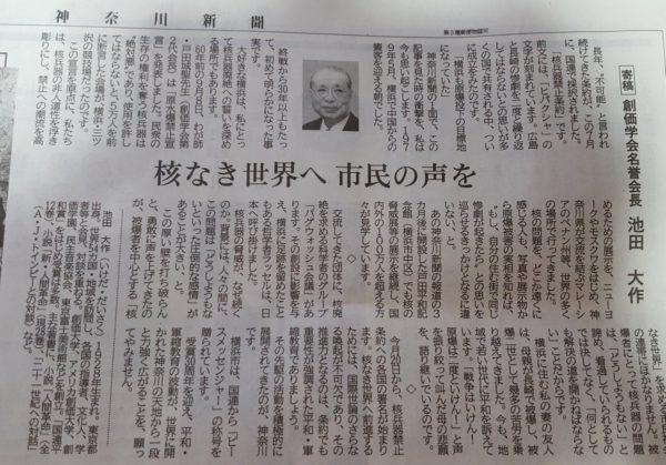 http://netgeek.biz/wp-content/uploads/2017/09/ikedasokakaku-2-600x419.jpg