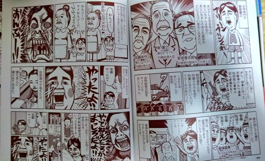 http://netgeek.biz/wp-content/uploads/2017/10/mangaabe-2.jpg